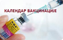 Календар имунизације